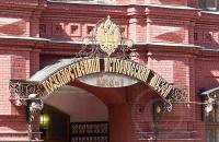 Musée d'Etat